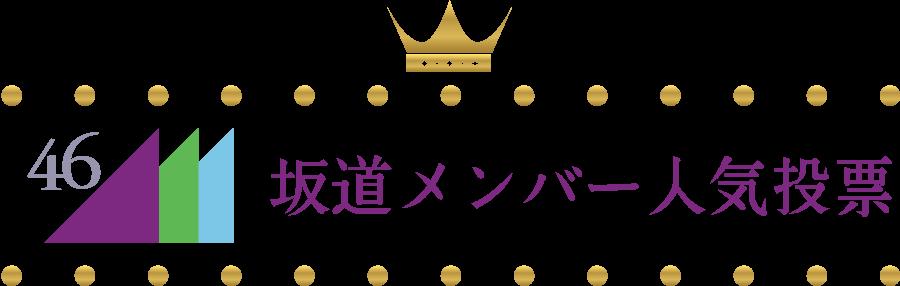 坂道メンバー人気投票